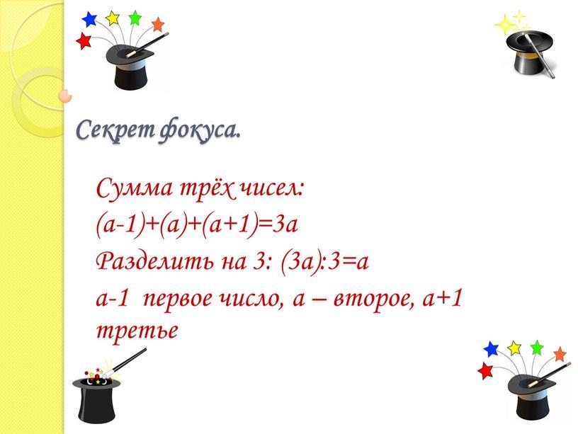Секрет фокуса. Сумма трёх чисел: (а-1)+(а)+(а+1)=3а