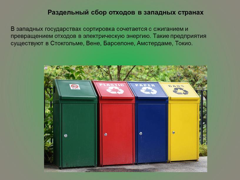 Раздельный сбор отходов в западных странах