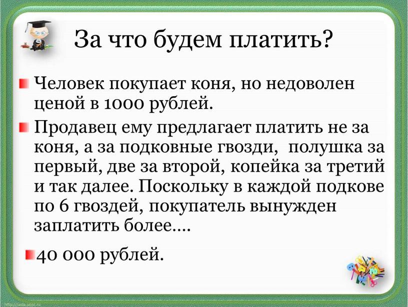 За что будем платить? Человек покупает коня, но недоволен ценой в 1000 рублей