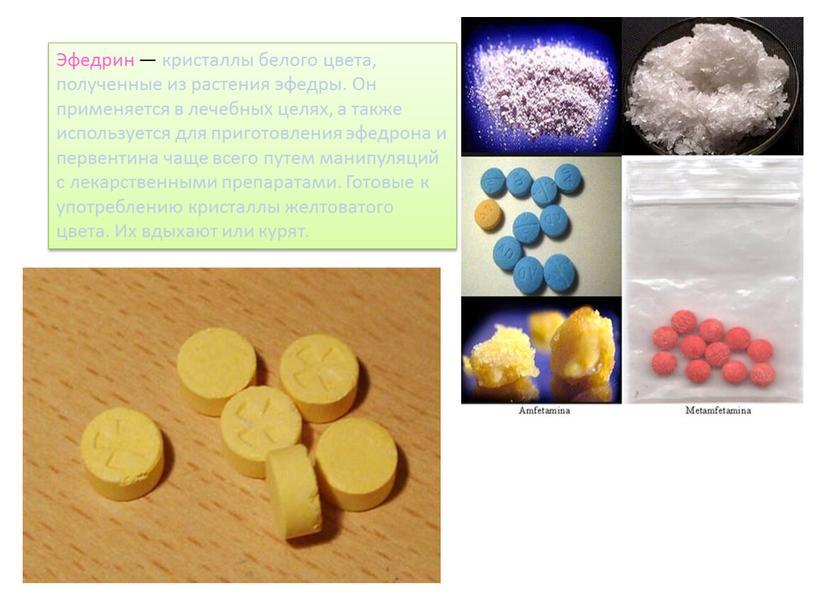 Эфедрин — кристаллы белого цвета, полученные из растения эфедры