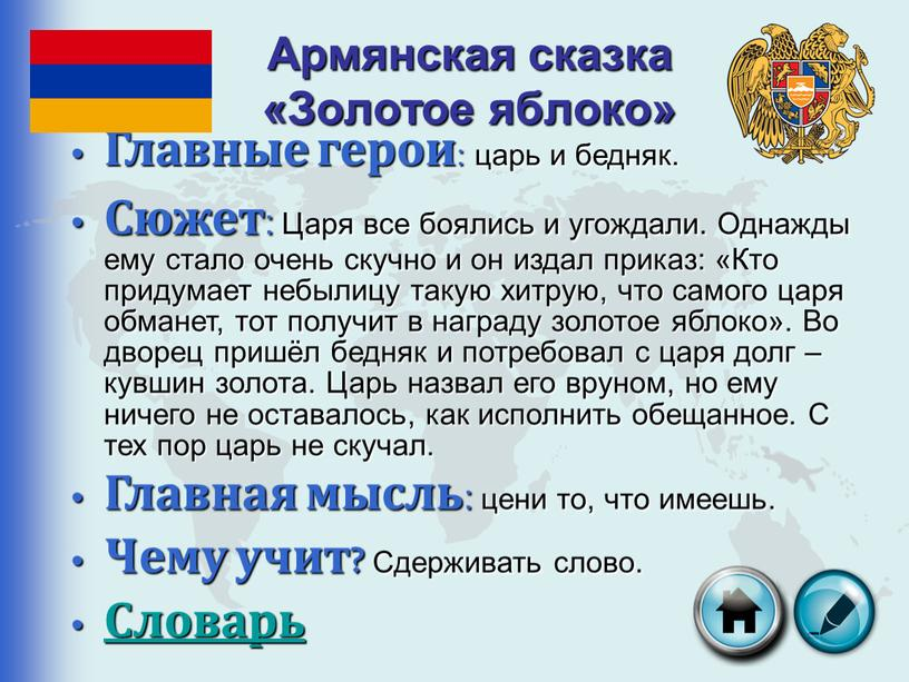 Армянская сказка «Золотое яблоко»