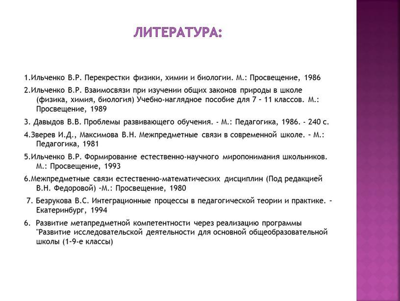 Литература: 1.Ильченко В.Р. Перекрестки физики, химии и биологии