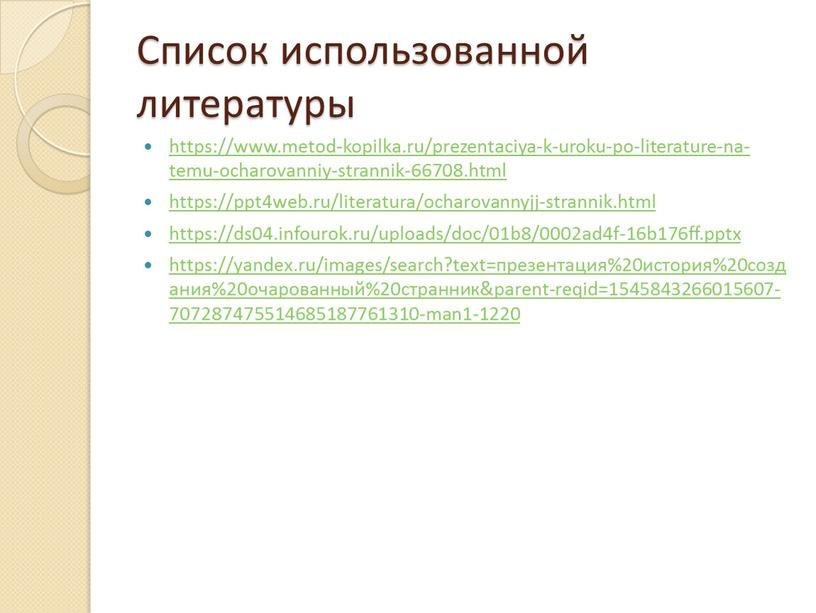 Список использованной литературы https://www