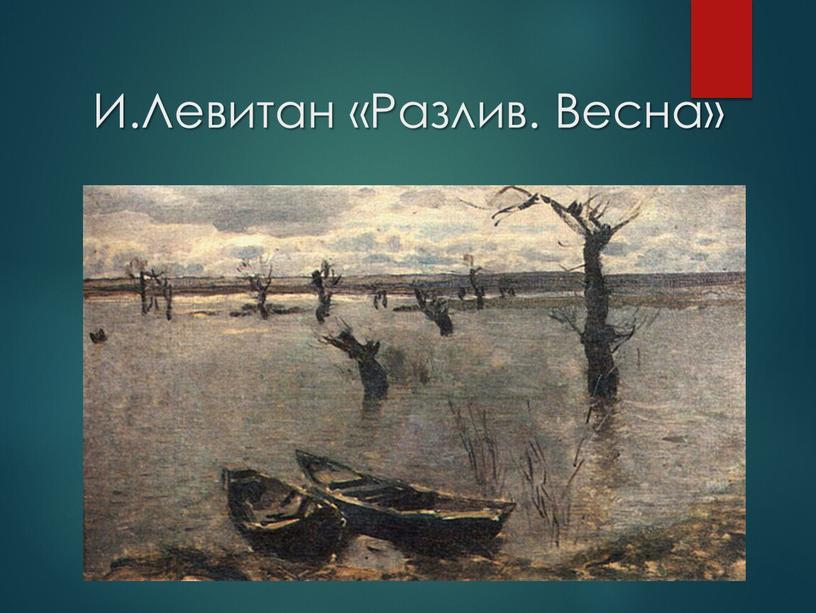 И.Левитан «Разлив. Весна»
