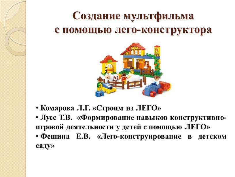 Создание мультфильма с помощью лего-конструктора