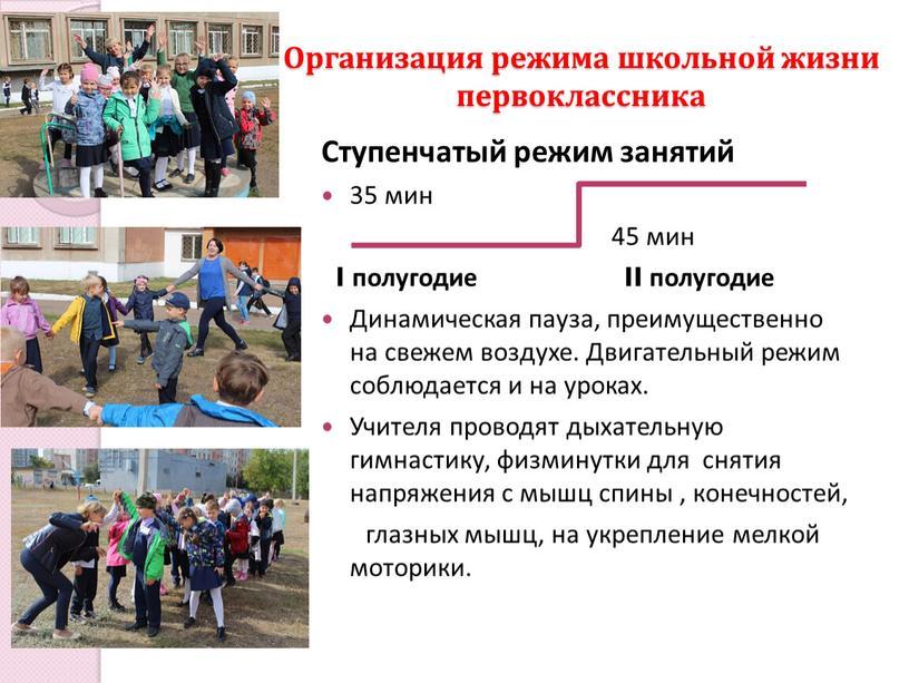 Организация режима школьной жизни первоклассника