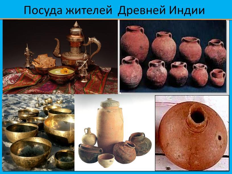 Посуда жителей Древней Индии