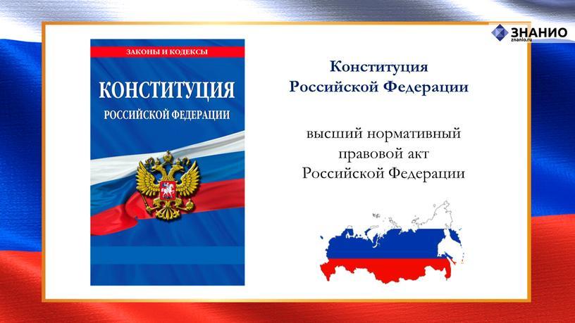 Конституция Российской Федерации высший нормативный правовой акт