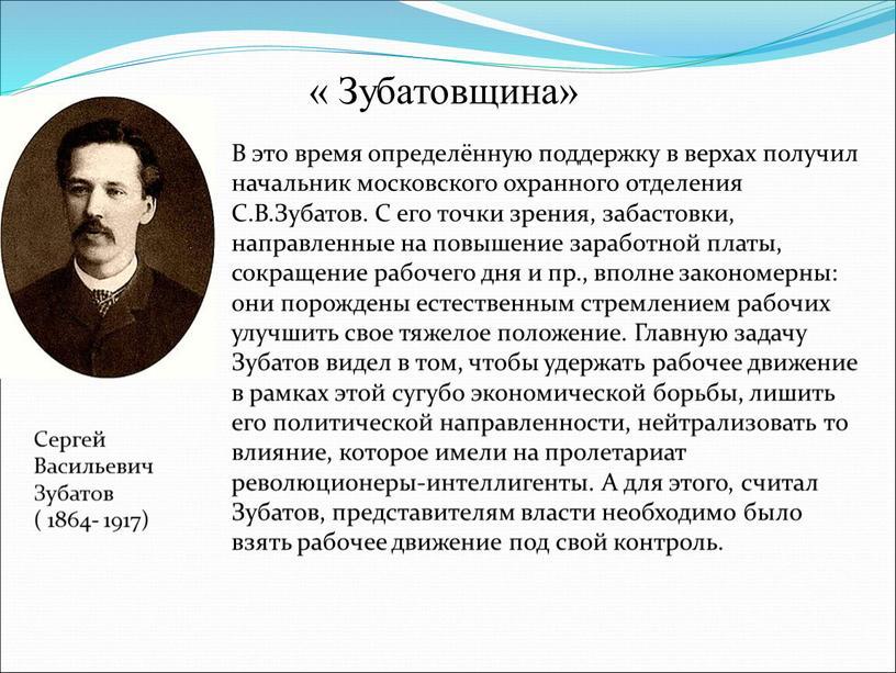В это время определённую поддержку в верхах получил начальник московского охранного отделения