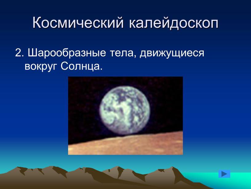 Космический калейдоскоп 2. Шарообразные тела, движущиеся вокруг