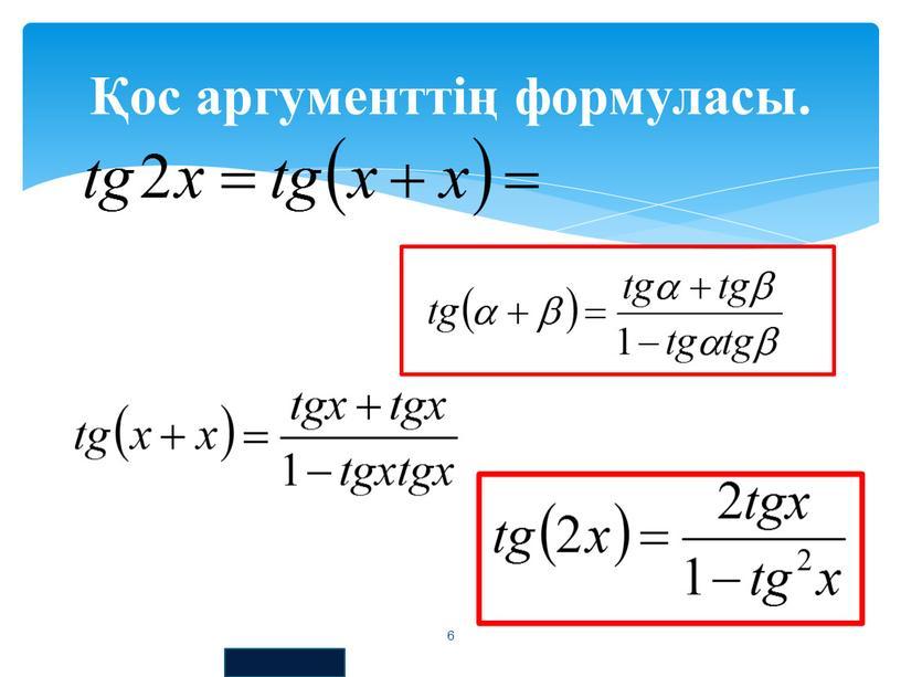 Қос аргументтің формуласы. 6