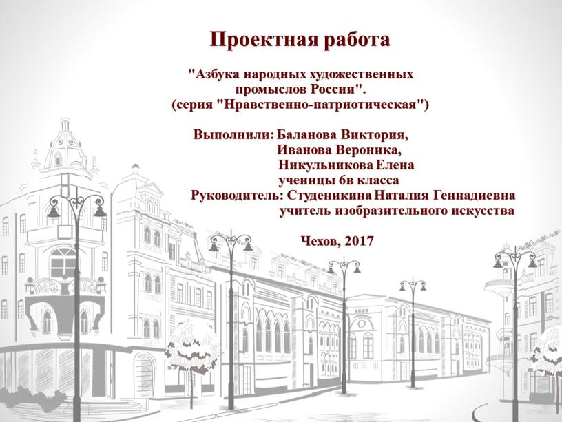 """Проектная работа """"Азбука народных художественных промыслов"""