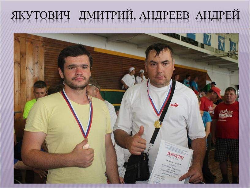 Якутович Дмитрий, Андреев Андрей