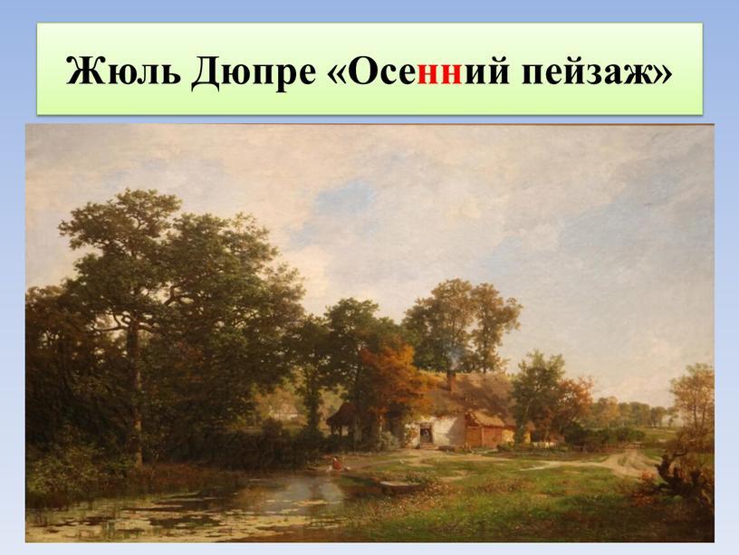 Жюль Дюпре «Осенний пейзаж»