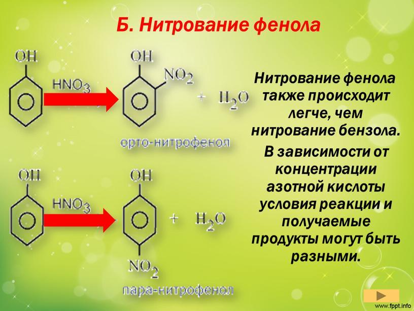 Б. Нитрование фенола Нитрование фенола также происходит легче, чем нитрование бензола