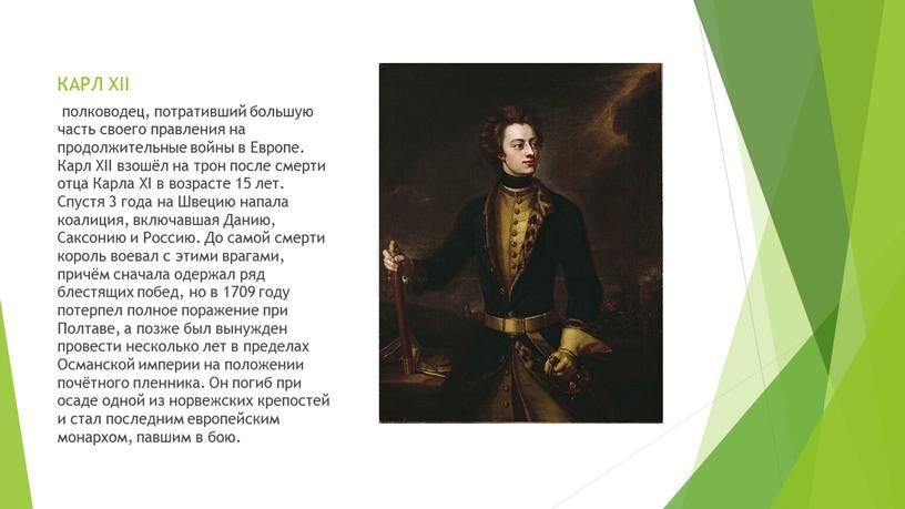 КАРЛ XII полководец, потративший большую часть своего правления на продолжительные войны в