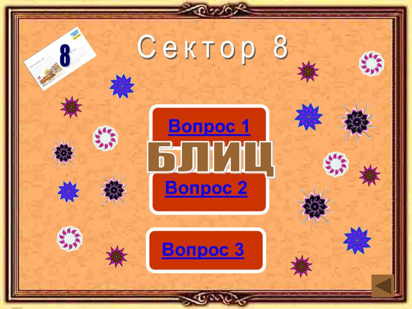 Сектор 8 8 БЛИЦ Сектор 8 8