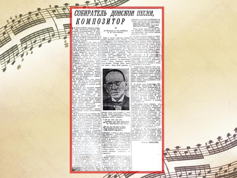 Александр Михайлович Листопадов