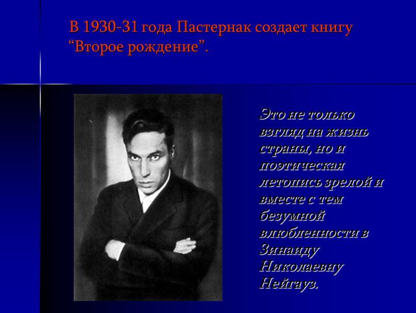 """В 1930-31 года Пастернак создает книгу """"Второе рождение"""""""