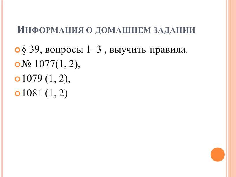 Информация о домашнем задании § 39, вопросы 1–3 , выучить правила