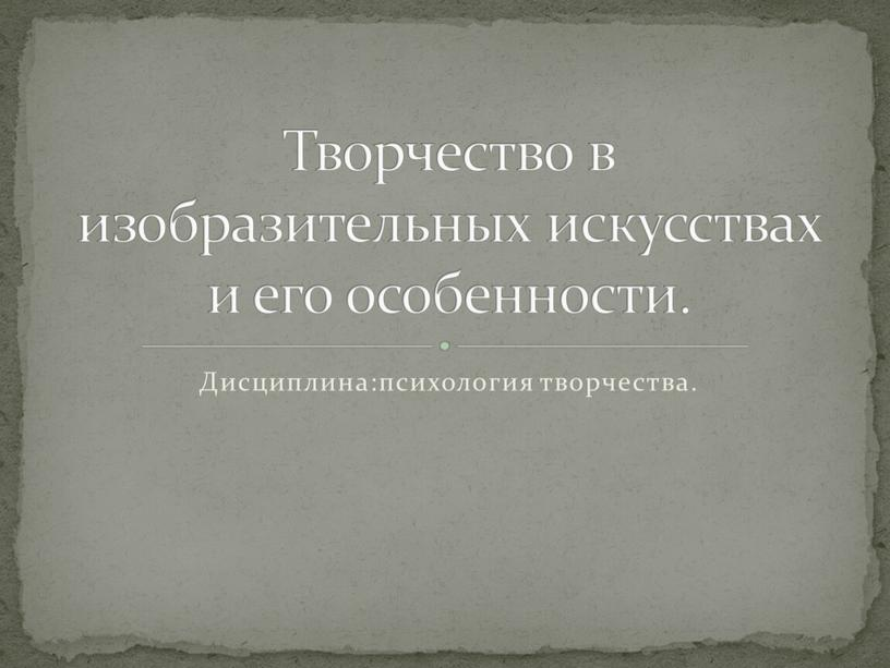 Дисциплина:психология творчества