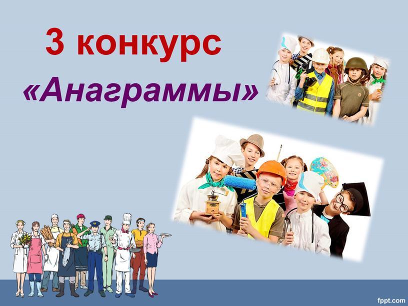 3 конкурс «Анаграммы»