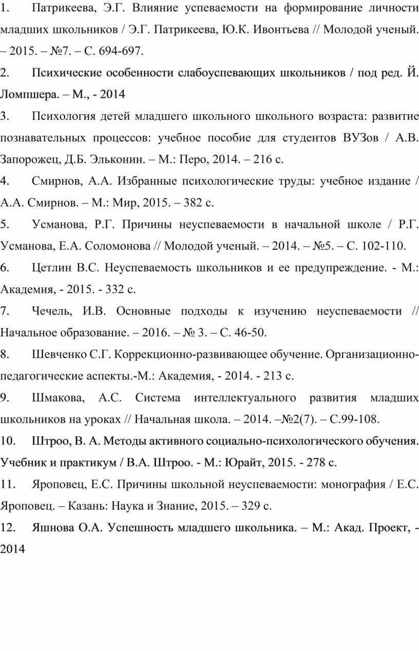 Патрикеева, Э.Г. Влияние успеваемости на формирование личности младших школьников /