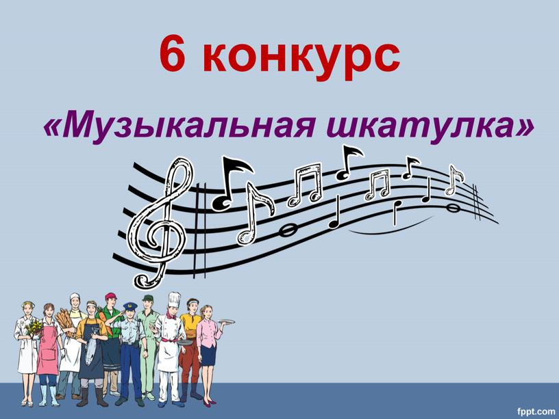 6 конкурс «Музыкальная шкатулка»