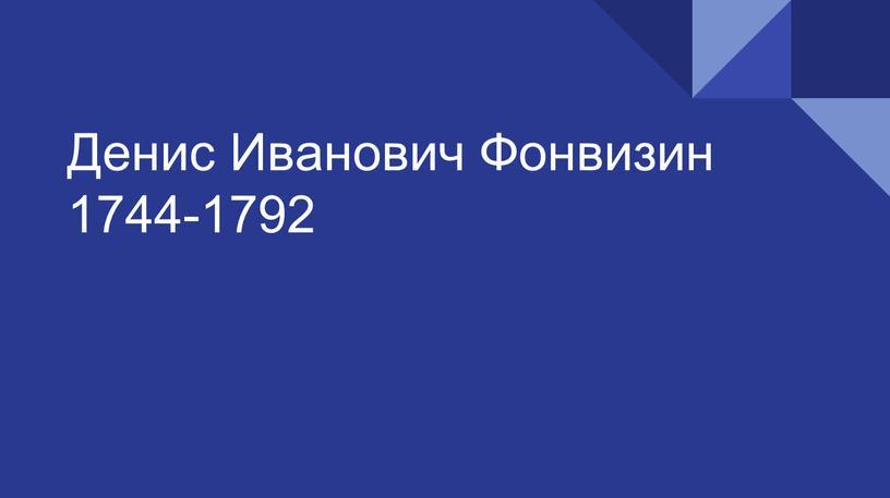 Денис Иванович Фонвизин 1744-1792