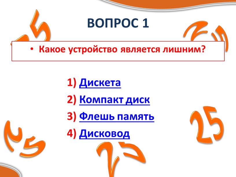 ВОПРОС 1 Какое устройство является лишним? 1)