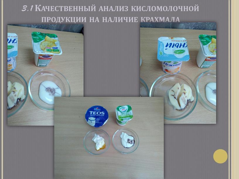 Качественный анализ кисломолочной продукции на наличие крахмала