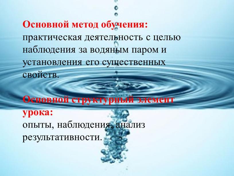 Основной метод обучения: практическая деятельность с целью наблюдения за водяным паром и установления его существенных свойств