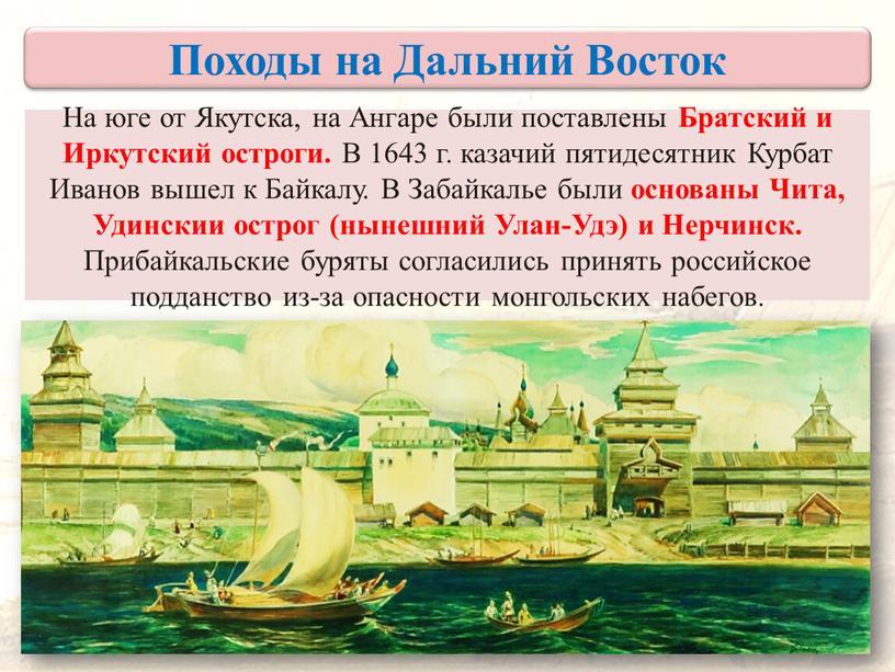 На юге от Якутска, на Ангаре были поставлены