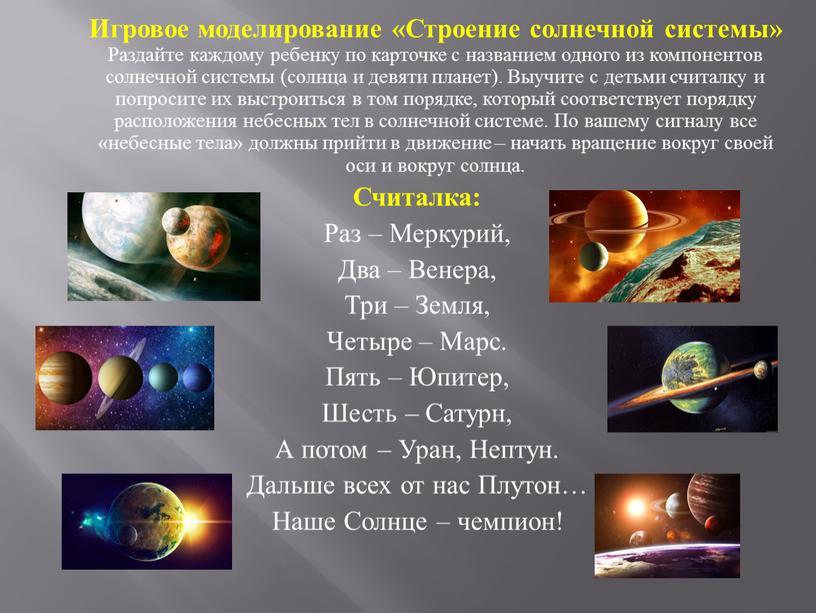 Игровое моделирование «Строение солнечной системы»
