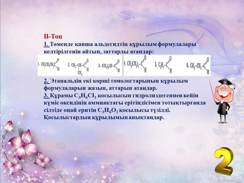 Топ 1. Төменде қанша альдегидтің құрылым формулалары келтірілгенін айтып, заттарды атандар: 2