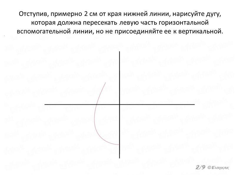 Отступив, примерно 2 см от края нижней линии, нарисуйте дугу, которая должна пересекать левую часть горизонтальной вспомогательной линии, но не присоединяйте ее к вертикальной