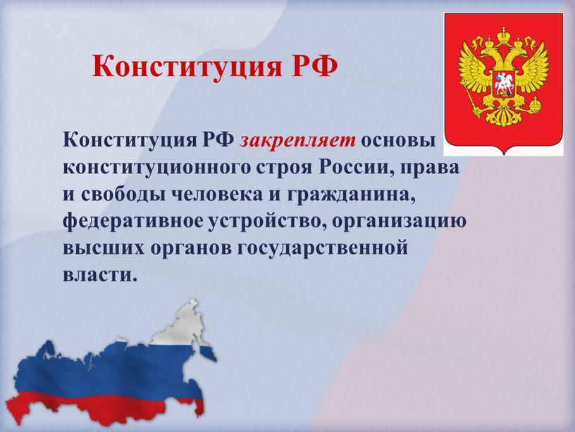 Конституция РФ закрепляет основы конституционного строя