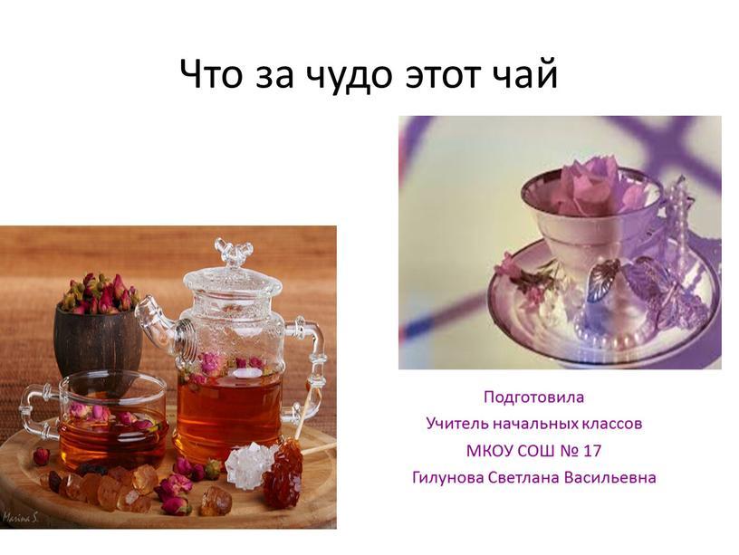 Что за чудо этот чай Подготовила