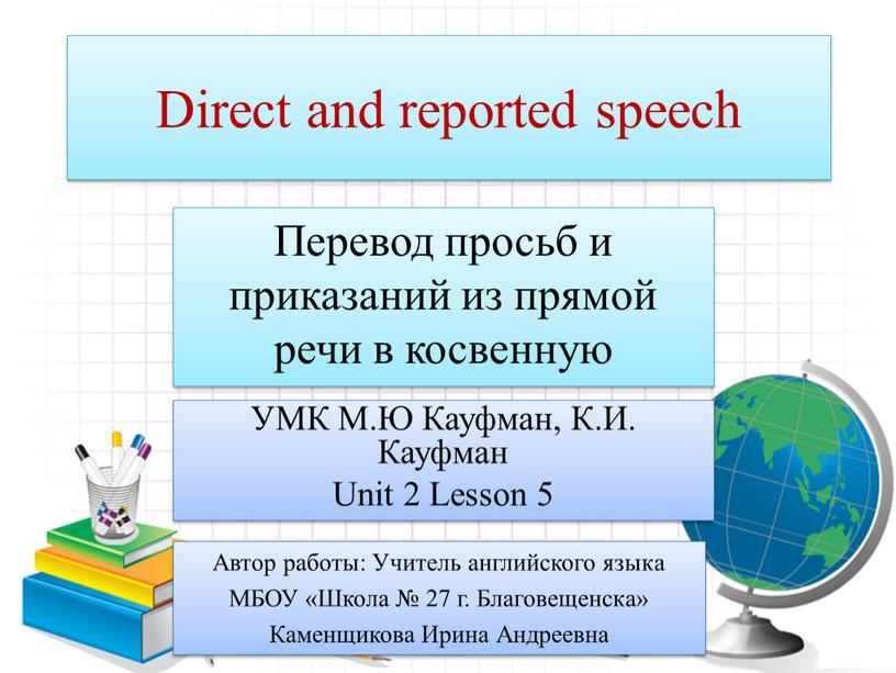 Direct and reported speech Перевод просьб и приказаний из прямой речи в косвенную