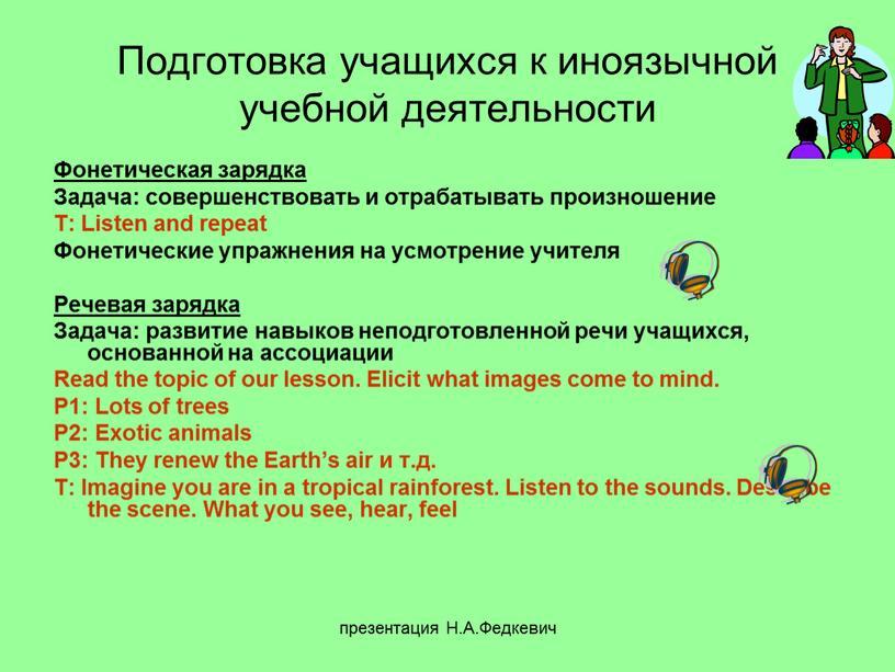 Н.А.Федкевич Подготовка учащихся к иноязычной учебной деятельности