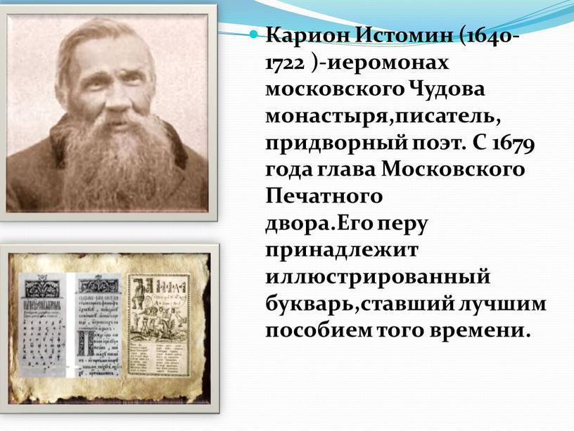 Карион Истомин (1640-1722 )-иеромонах московского