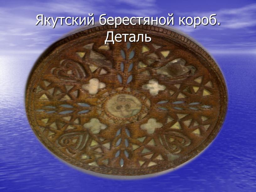Якутский берестяной короб. Деталь
