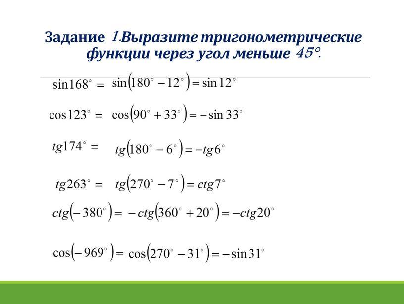 Задание 1.Выразите тригонометрические функции через угол меньше 45°