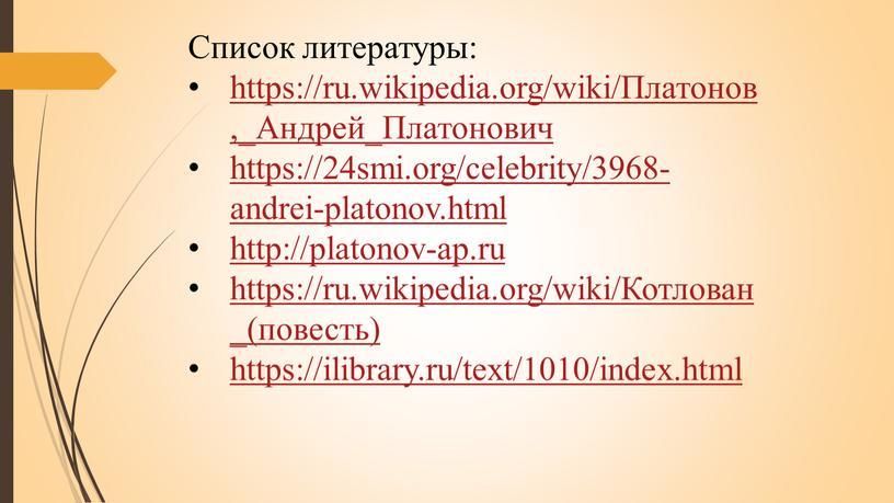 Список литературы: https://ru.wikipedia