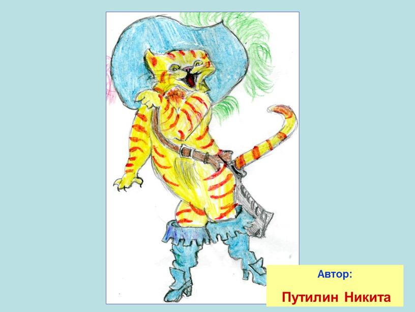 Автор: Путилин Никита