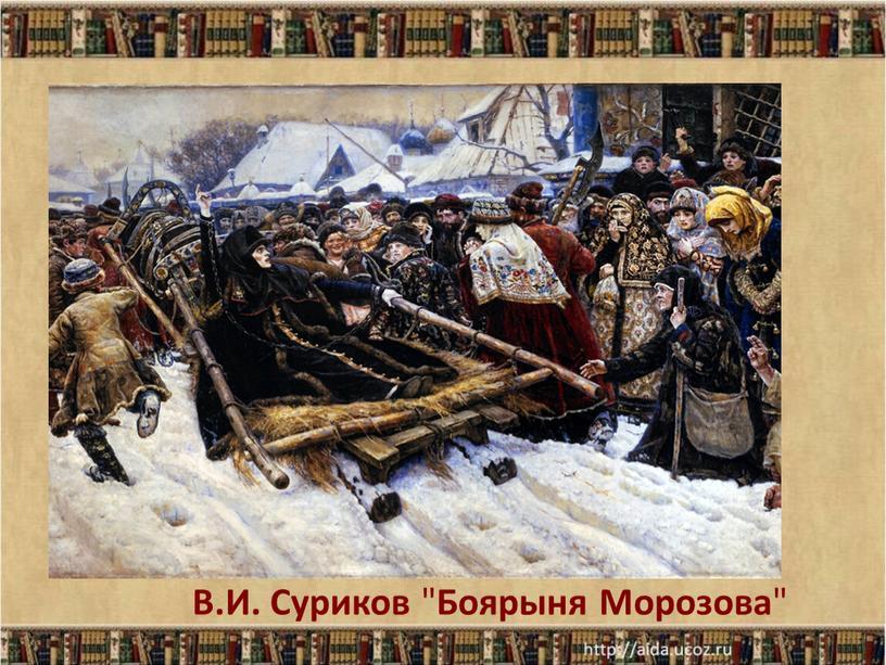 """В.И. Суриков """" Боярыня Морозова """""""