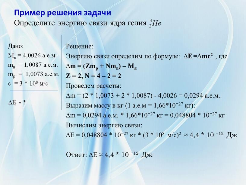 Пример решения задачи Определите энергию связи ядра гелия