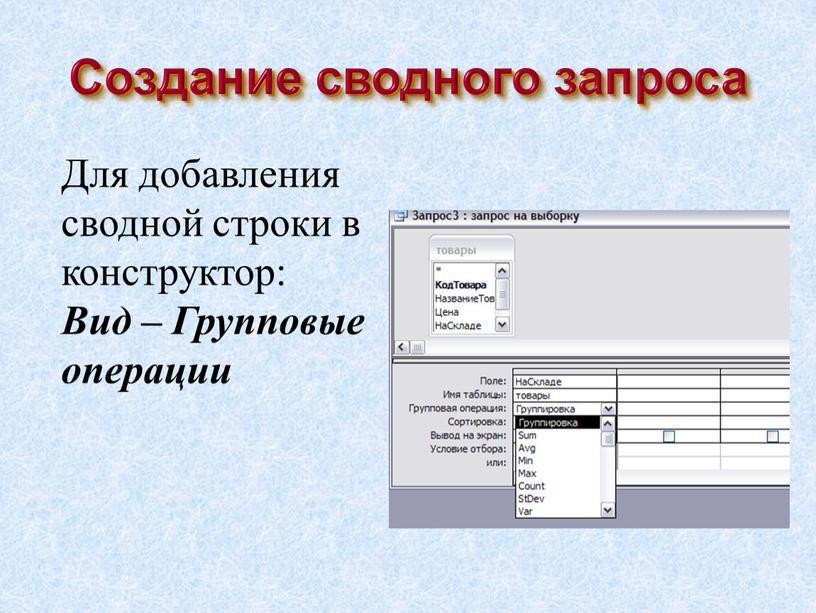 Создание сводного запроса Для добавления сводной строки в конструктор: