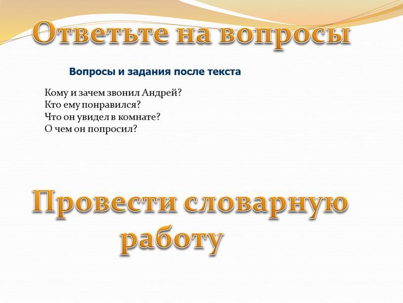 Ответьте на вопросы Провести словарную работу