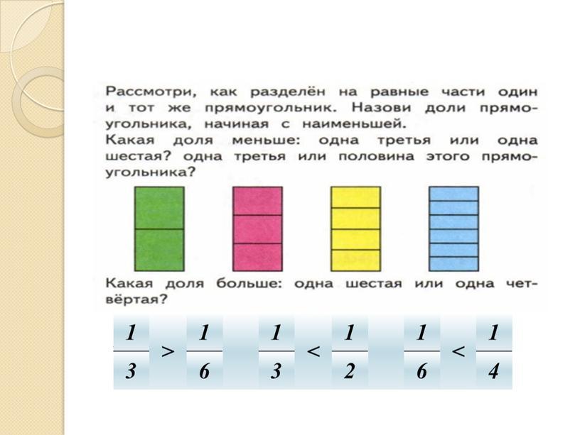 1 □ 1 1 □ 1 1 □ 1 3 6 3 2 6 4 1 > 1 1 < 1 1 < 1 3…